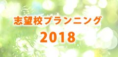2018 志望校プランニング