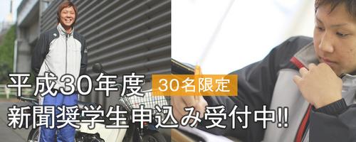 平成30年度新聞奨学生申込み受付中!!