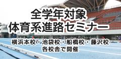 «全学年対象»体育・スポーツ系大学セミナー