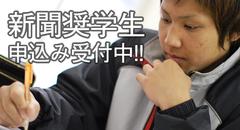 新年度新聞奨学生予約受付中!!