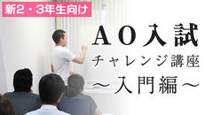 AO入試説明会 新2・3年生向け〜入門編〜