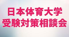 日本体育大学 受験対策相談会