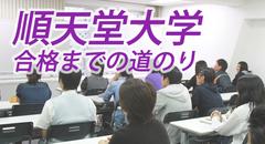 順天堂大学合格までの道のり 2018