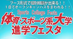体育・スポーツ系大学 進学フェスタ2018 参加費無料