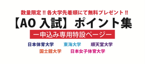 AO入試 ポイント集 無料プレゼント!