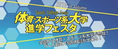体育・スポーツ系大学 進学フェスタ2018(秋) 参加費無料