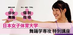 日本女子体育大学 舞踊学専攻 特別講座