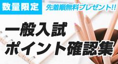 先着順に無料プレゼント!! 一般入試ポイント確認集2019