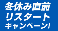 冬休み直前リスタートキャンペーン!