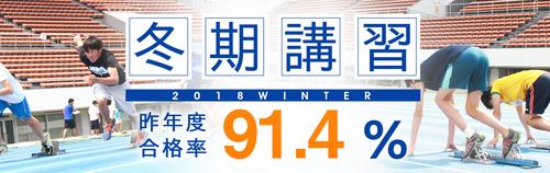 冬期講習 全3期 12/23(日)~