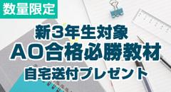 新3年生対象AO合格必勝教材 自宅送付プレゼント<数量限定>
