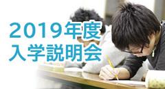2019年度入学説明会