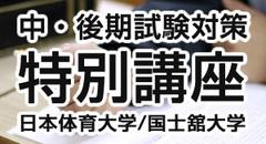 中・後期試験対策 特別講座 -【対象大学】日本体育大学・国士舘大学