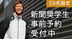 平成31年度新聞奨学生申込み受付中!!