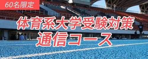 『体育系大学受験対策通信コース』60名限定 募集中