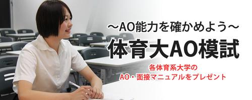 AO能力を確かめよう 体育大AO模試