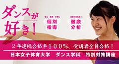 日本女子体育大学 ダンス学科 特別講座