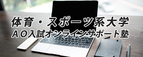 体育・スポーツ系大学AO入試オンラインサポート塾