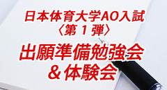 日本体育大学AO入試〈第 1 弾〉出願準備勉強会&体験会