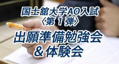 国士舘大学AO入試 〈第 1 弾〉出願準備勉強会&体験会