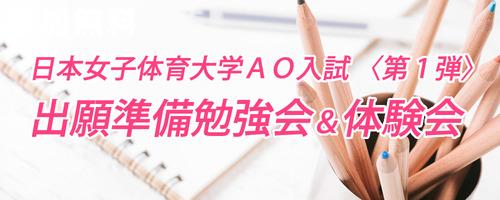 日本女子体育大学AO入試 〈第 1 弾〉出願準備勉強会&体験会