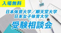 日本体育大学/順天堂大学/日本女子体育大学/受験相談会