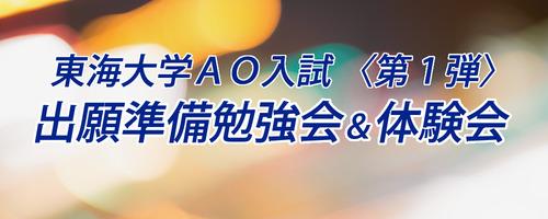 東海大学AO入試 〈第 1 弾〉出願準備勉強会&体験会