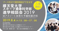 順天堂大学 スポーツ健康科学部 進学相談会 2019