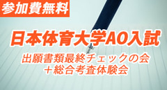 日本体育大学 AO入試 〈第2弾〉出願書類最終チェックの会+総合考査体験会