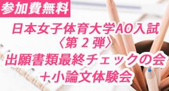 日本女子体育大学 AO入試 〈第2弾〉出願書類最終チェックの会+小論文体験会