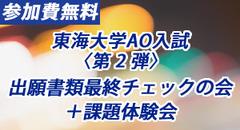 東海大学体育学部 AO入試 〈第2弾〉出願書類最終チェックの会+課題体験会