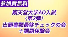 順天堂大学 AO入試 〈第2弾〉出願書類最終チェックの会+課題体験会