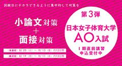 AO入試〈第3弾〉日本女子体育大学AO入試Ⅰ期直前講習
