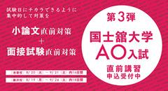 AO入試〈第3弾〉国士舘大学AO入直前講習