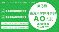 AO入試〈第3弾〉東海大学体育学部AO入直前講習