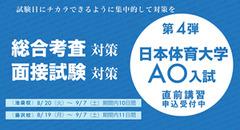 AO入試〈第4弾〉日本体育大学AO入試 直前講習