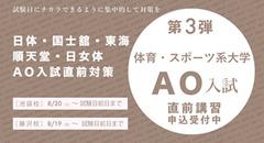 AO入試〈第3弾〉体育・スポーツ系大学AO入直前講習
