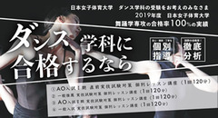 日本女子体育大学 ダンス学科受験 個別指導・徹底分析
