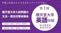 順天堂大学 英語体験  <第 1 弾>  順天堂大学入試問題の文法・語法対策体験会