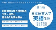 日本体育大学 英語体験  <第 1 弾>  日本体育大学入試問題の文法・語法と書き換え対策体験会