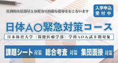 日体AO緊急対策コース AO入試Ⅱ期 直前講習
