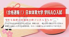 〈速報!〉2020日本体育大学 学科AO入試 合格率(内部生)
