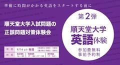 順天堂大学 英語体験会