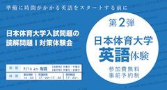 日本体育大学 英語体験会