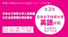 日本女子体育大学 英語体験会
