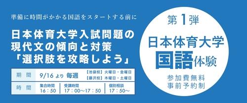 日本体育大学 国語体験会