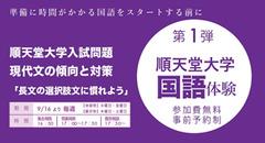 順天堂大学 国語体験会