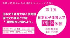 日本女子体育大学 国語体験会