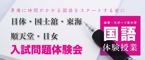 国語入試〈第1弾〉体育・スポーツ系大学国語入試 入試問題体験会