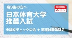 日本体育大学 推薦入試 小論文チェックの会+面接試験体験会